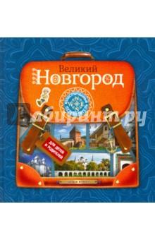 Великий Новгород. Иллюстрированный путеводитель голомолзин е великий новгород тверь клин вышний волочек валдай бологое