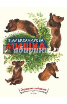 Александрова Зинаида Николаевна » Мишка