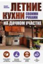 Летние кухни на дачном участке, Николаев Андрей Александрович