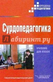 Сурдопедагогика. Учебник для студентов высших педагогических учебных заведений