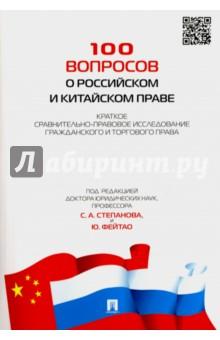 100 вопросов о российском и китайском праве. Краткое сравнительно-правовое исследование