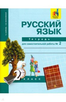 Русский язык. 2 класс. Тетрадь для самостоятельной работы. Часть 2 русский язык 2 класс рабочая тетрадь часть 2 фгос