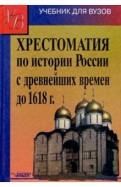 Хрестоматия по истории России с древнейших времен до 1618 года