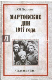 Мартовские дни 1917 мельгунов с мартовские дни 1917 года