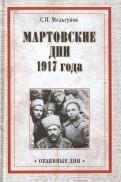Мартовские дни 1917