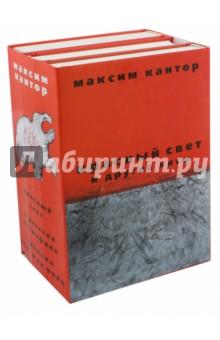 Красный свет и другие хиты М. Кантора литературная москва 100 лет назад