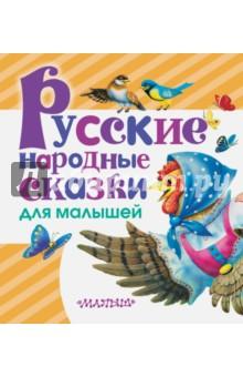 Русские народные сказки для малышей