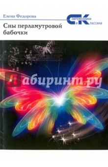 Федорова Елена » Сны перламутровой бабочки