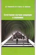 Естественно-научная концепция в теоретической экономике