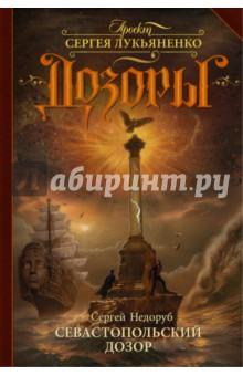Севастопольский Дозор дозоры от ночного до шестого