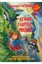 Гаглоев Евгений Фронтикович Кефир, Гаврош и Рикошет, или Приключения енотов-инопланетян