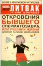 Откровения бывшего сперматозавра, или Учебник жизни, Литвак Михаил Ефимович,Шафранова Татьяна