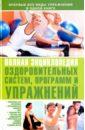 Полная энциклопедия оздоровительных систем, программ и упражнений все цены