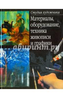 Материалы, оборудование, техника живописи и графики искусство микропигментирования техника акварели