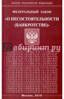 федеральным законом российской федерации о несостоятельности банкротстве