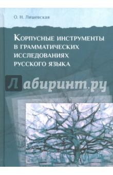 Корпусные инструменты в грамматических исследованиях русского языка аксессуары для20игровых приставок