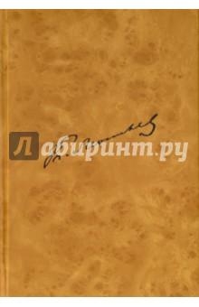 Письма к К.Н.Леонтьеву. Статьи