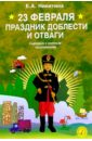 Никитина Е. А. 23 февраля - праздник доблести и отваги: Сценарии с нотным приложением