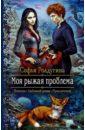 Моя рыжая проблема, Ролдугина Софья Валерьевна