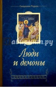 Люди и демоны