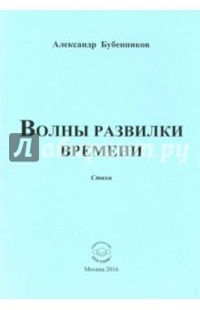 Бубенников Александр Николаевич » Волны развилки  времени. Стихи