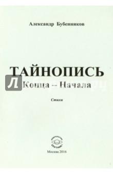 Бубенников Александр Николаевич » Тайнопись Конца-Начала. Стихи