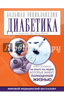 Большая энциклопедия диабетика миллер а винтаж большая книга рисования и дизайна