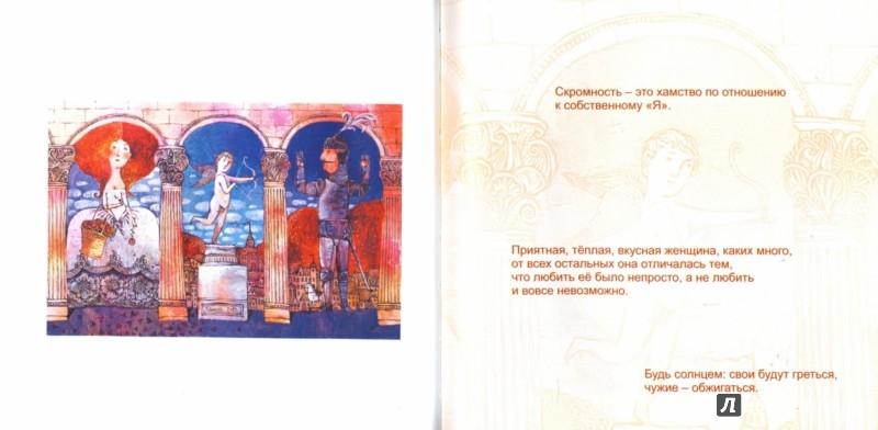 Иллюстрация 1 из 28 для Синергия - Валиуллин, Силивончик | Лабиринт - книги. Источник: Лабиринт