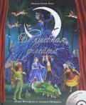 Волшебная флейта (+CD)