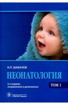 Неонатология. Учебное пособие в 2-х томах. Том 1 rohs