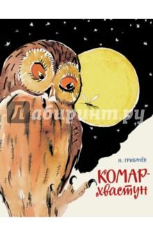 Купить Комар-хвастун, Речь, Отечественная поэзия для детей