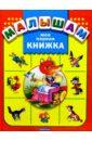 Миронова Н. Моя первая книжка