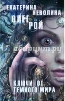 Электронная книга Ключи от темного мира