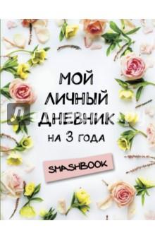 Мой личный дневник (цветочный) ежедневники эксмо мой дневник на лентах