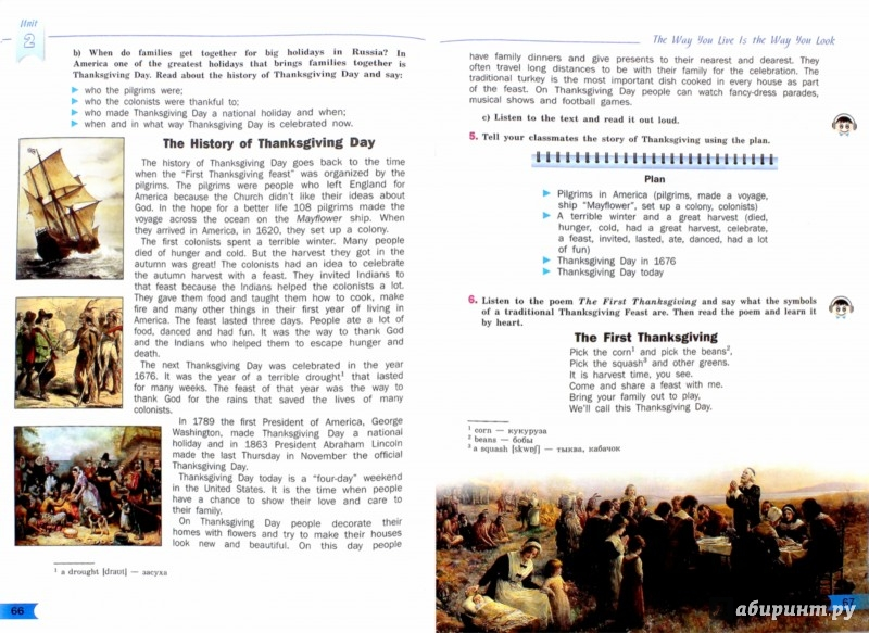 английский язык 6 класс тер-минасова узунова гдз