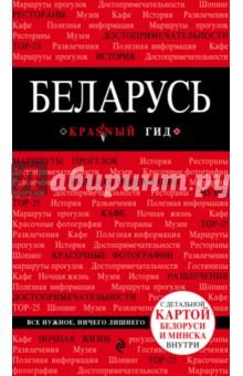 Беларусь. Путеводитель как гельмостоп в беларуси