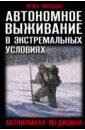 Автономное выживание в экстремальных условиях и автономная медицина, Молодан Игорь