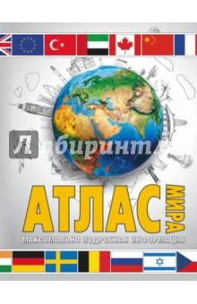 Атлас мира. Максимально подробная информация величайшие города мира издательство аст