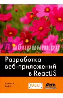 Разработка веб-приложений в ReactJS хортон а разработка веб приложений в reactjs