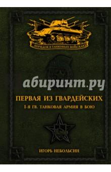 Первая из Гвардейских. 1-я танковая армия в бою книги эксмо я дрался на тигре немецкие танкисты рассказывают
