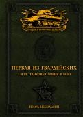 Первая из Гвардейских. 1-я танковая армия в бою