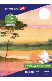 Папка для акварели (А3, 10 листов) (125222) палаццо папка для акварели флора а3 10 листов