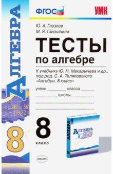 Алгебра. 8 класс. Тесты к учебнику Ю.Н. Макарычева и др. ФГОС