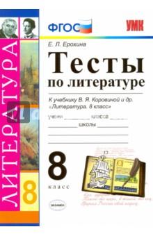 Литература. 8 класс. Тесты к учебнику В.Я. Коровина. Тесты. ФГОС