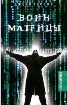 Воин Матрицы. Как стать Избранным. Неофициальный справочник