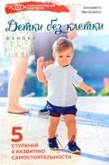 Детки без клетки. 5 ступеней к развитию самостоятельности