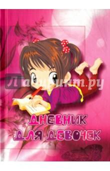 Дневник для девочек Девочка с тетрадкой б д сурис фронтовой дневник дневник рассказы