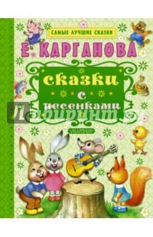 Электронная книга Сказки с песенками