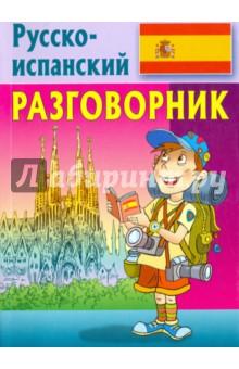 Разговорник. Русско-испанский книги эксмо русско испанский разговорник оранжевый гид