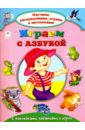 Борисов В. Играем с азбукой